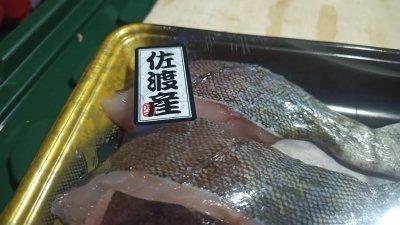 【仕事帰りキャンプ】佐渡産のタラと佐渡産の日本酒【19張目】
